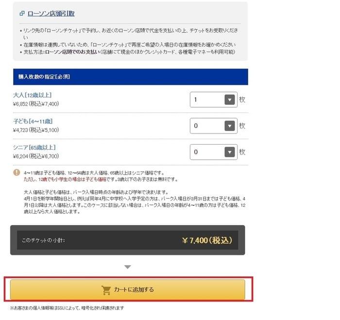 2019日本大阪環球影城門票購買,快速通關購買教學必看 @來一球叭噗日本自助攻略