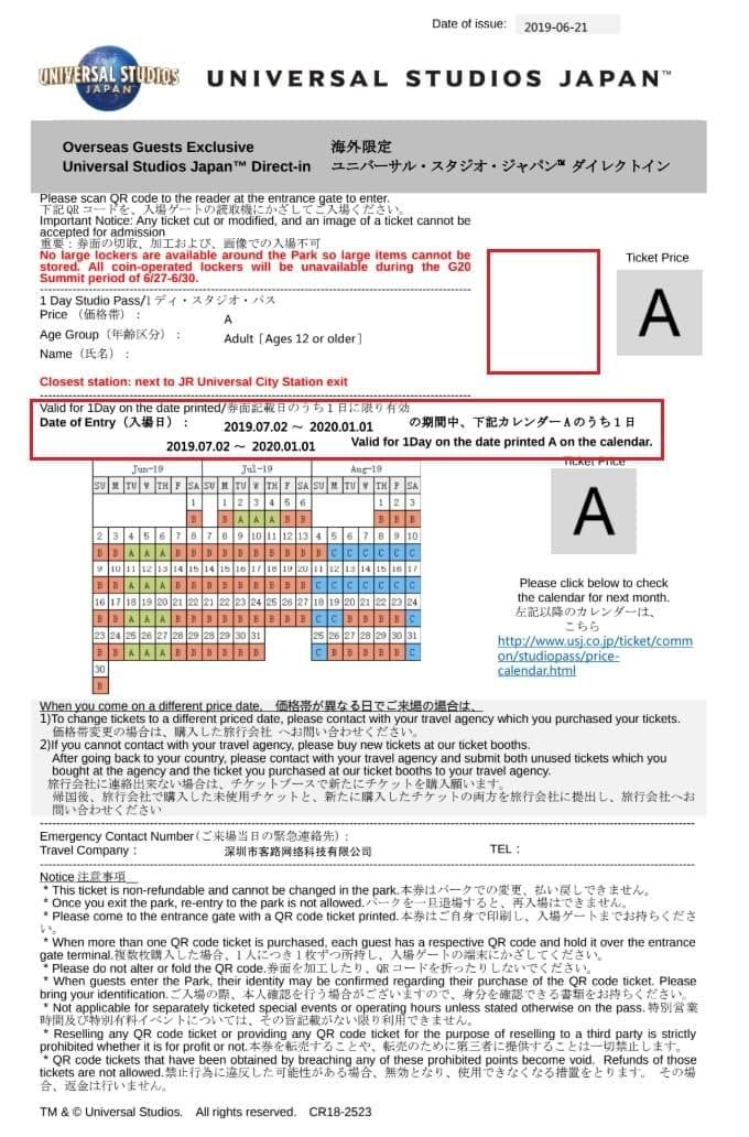 KLOOK購買大阪環球影城門票&快速通關心得(省時,立即出票) @來一球叭噗日本自助攻略