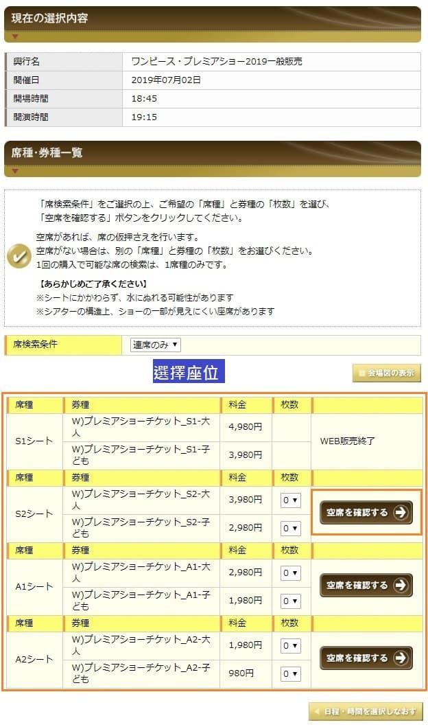 2019大阪環球影城航海王(海賊王)盛夏劇場秀購票教學 @來一球叭噗日本自助攻略