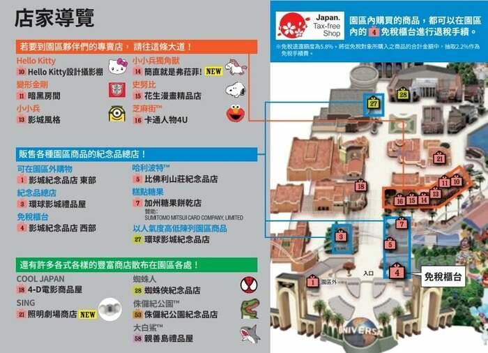 日本大阪環球影城免稅(退稅)流程與地點介紹