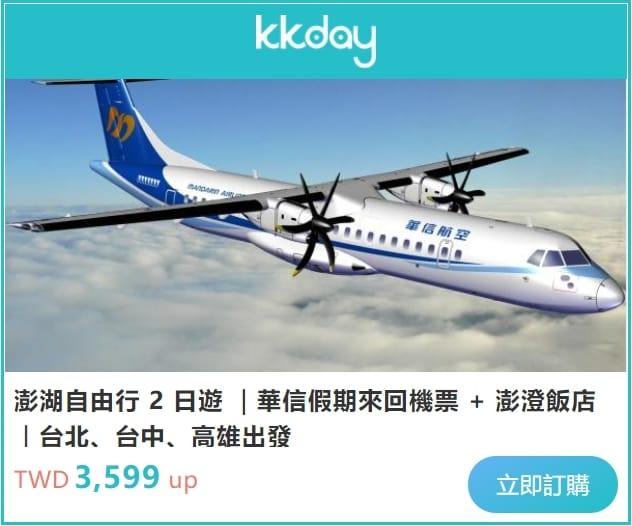 澎湖飛機交通|台北松山機場搭華信航空到澎湖心得、華信航空國內線飛澎湖路線