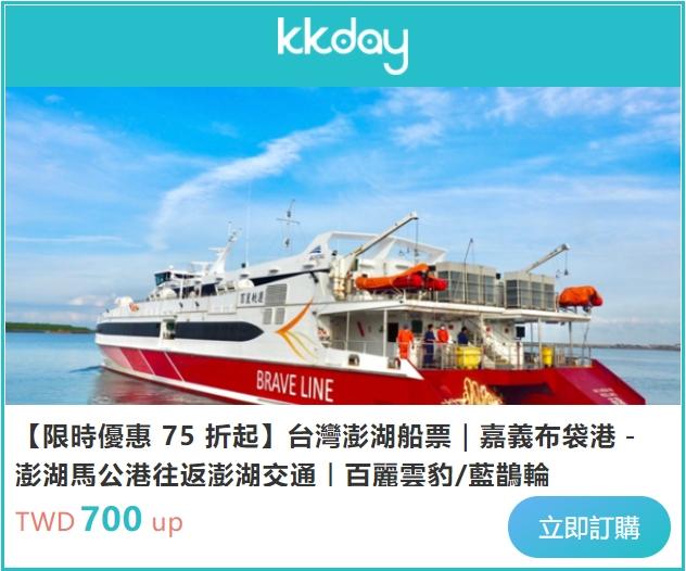 澎湖交通懶人包|搭飛機到澎湖、嘉義布袋高雄到澎湖、嘉義布袋港交通