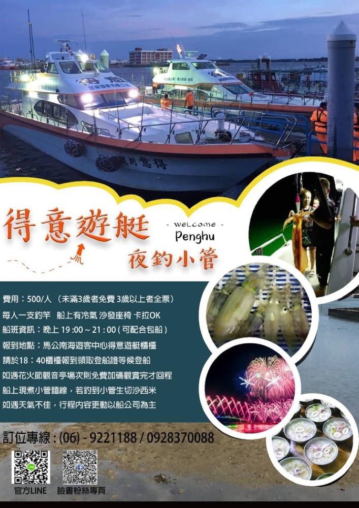 澎湖得意豪華遊艇公司南海一日遊行程方案整理(南方四島七美望安藍洞、夜釣小管)