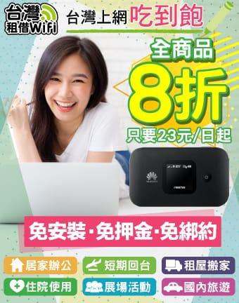 台灣WIFI機租借-台灣租借WiFi使用心得分享