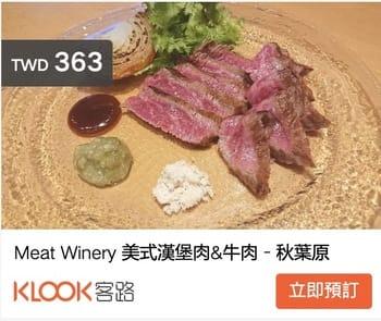 東京秋葉原美食-Meat Winery(好吃粉紅色沙朗牛排)