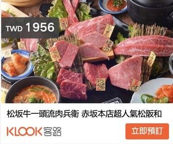 東京燒肉推薦-松阪牛一頭流肉兵衛(爽吃松阪和牛!)
