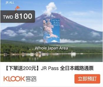 成田機場到東京交通-成田特快N'EX攻略(時刻表,路線圖,折扣券)