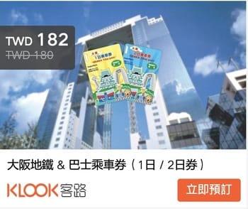 大阪地鐵巴士1日券(國內國外版,使用區間,購買方式,該不該買?)