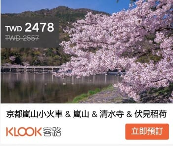 [京都嵐山交通5種方式]大阪到嵐山&京都到嵐山交通攻略