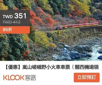京都嵐山大街美食整理/嵐山渡月橋/嵐山公園賞楓