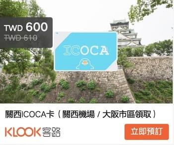 南海電鐵特急票券-歡迎來大阪卡Yokoso Osaka Ticket(省630日幣)