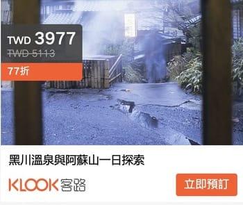 2020福岡,熊本,別府,大分到黑川溫泉交通攻略(自駕資訊,高速巴士)