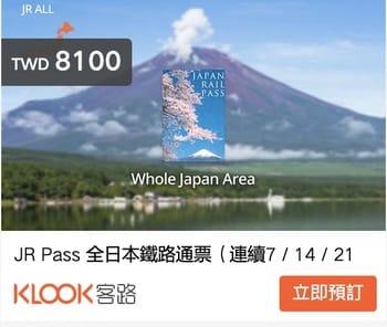 延伸閱讀:日本鐵路通票簽名檔