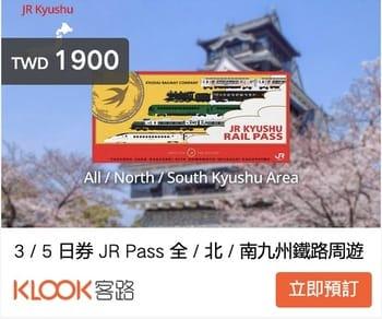 [JR九州新幹線]燕子號、瑞穗號、櫻花號介紹與新幹線劃位流程