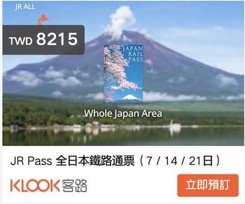 富士河口湖賞櫻一日二日遊行程、景點、交通