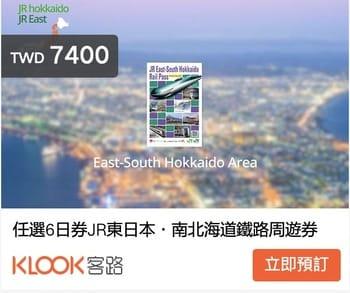 [札幌到函館JR鐵路交通]特急列車超級北斗號(劃位,搭車,時刻表)