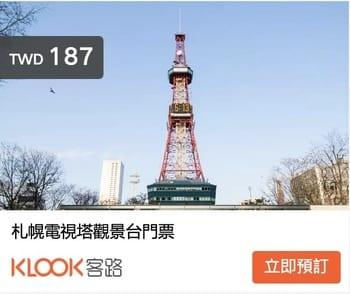札幌景點|札幌電視塔展望台夜景(札幌地標、門票購買)