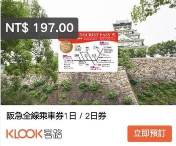神戶六甲山交通票券-六甲山旅遊套票Rokkosan Tourist Pass