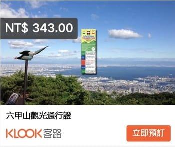 神戶六甲山纜車,六甲天覽台夜景(六甲山夜景,交通)