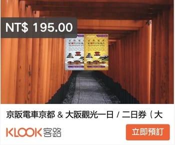 京阪電車交通票券*5整理(京都觀光一日券,京都大阪觀光一二日券)