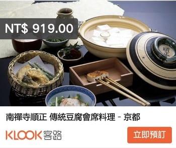 京都湯豆腐-南禪寺順正(傳統豆腐會席料理,事先預約免排隊)