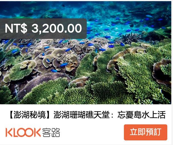 澎湖隘門沙灘玩水、白色貝殼沙灘、水上活動設施、美食整理