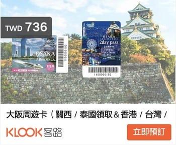 白天大阪天保山大摩天輪(大阪周遊券免費|大阪港美景)
