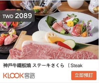 大阪美食-神戶牛鐵板燒Steak Sakura心齋橋(超好吃神戶牛)