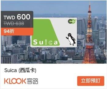 【東京必買IC卡】SUICA西瓜卡版本、使用方式、除值、購買教學