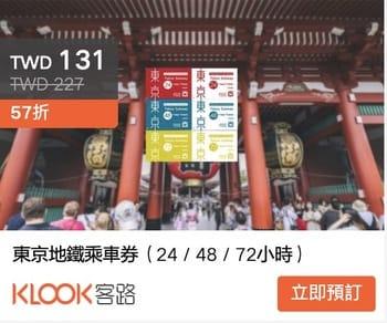 JR東日本電子儲值卡SUICA(スイカ)攻略(購買,使用方式)