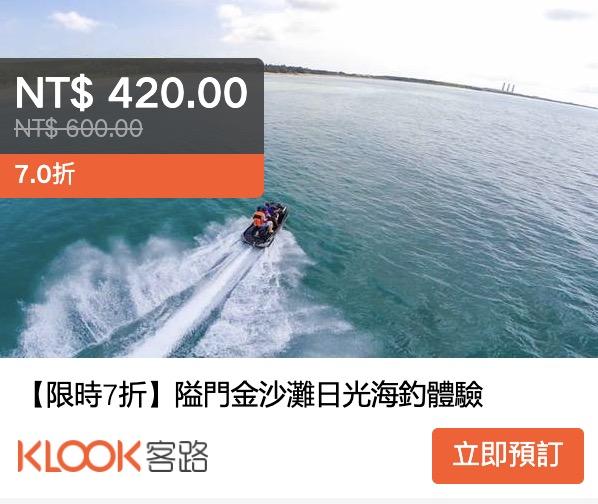 澎湖隘門沙灘水上活動設施|透明獨木舟、SUP立式划槳、八合一水上設施玩到飽