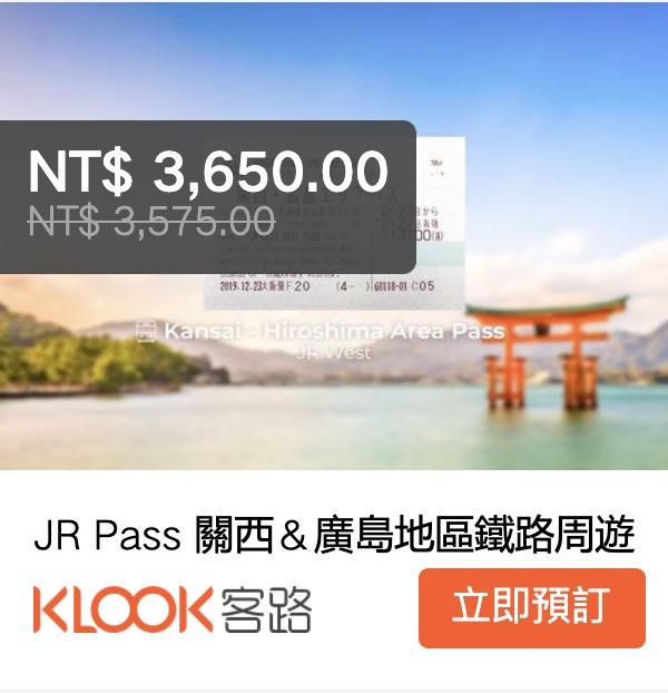 [關西機場到京都JR交通]關空特急HARUKA(時刻表/乘車位置/路線圖)