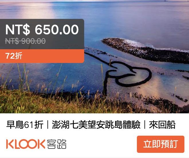 澎湖海安遊艇|南海七美望安南方四島一日遊行程方案整理