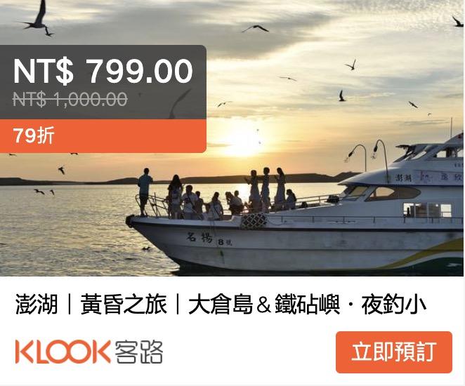 澎湖新揚快艇|北海行程方案、南海行程方案整理