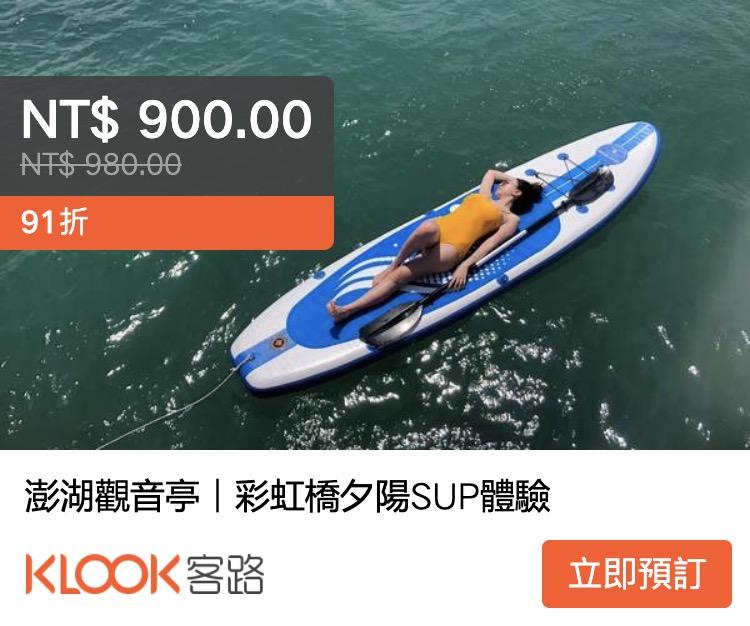 澎湖sup立槳衝浪地點預約方式整理