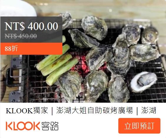 澎湖燒烤吃到飽 澎湖大姐自助碳烤廣場(鮮蚵牡蠣、海鮮螃蟹小管、雞豬肉吃到飽)