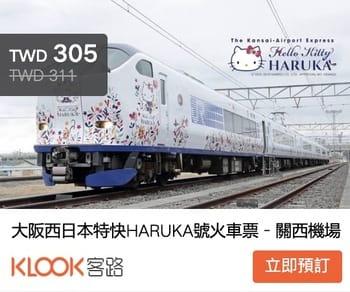 [大阪關西機場到京都]關空特急HARUKA(ICOCA & HARUKA優惠套票)
