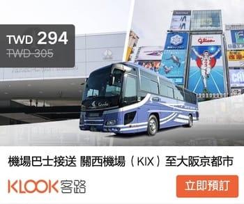關西機場利木津巴士到京都&京都到關西機場利木津巴士預約教學