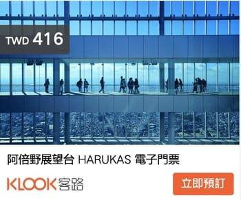大阪天王寺必看夜景-阿倍野HARUKAS 300展望台(日本第一高樓)