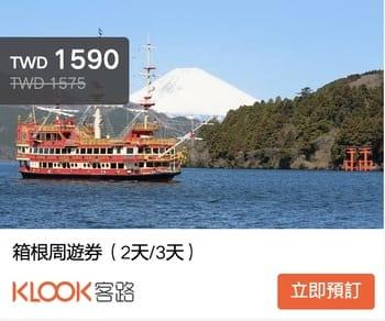 富士箱根周遊券使用介紹  如何購買富士箱根周遊券?