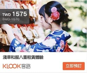 東京淺草寺雷門景點,淺草穿和服拍照,淺草寺美食