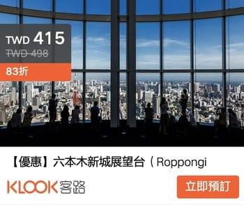 東京超美夜景-六本木新城(六本木之丘52F展望台,屋頂展望台)