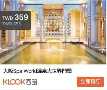 大阪Spa World溫泉大世界(16種特色溫泉/水上樂園游泳池滑水道)