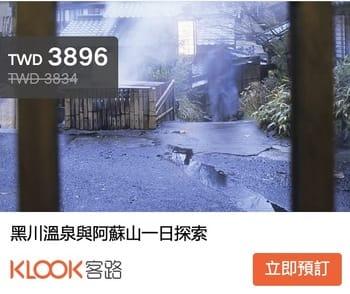 阿蘇車站介紹+阿蘇車站寄物整理