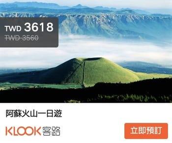 阿蘇交通票券-阿蘇火口線一日券+阿蘇大自然体感きっぷ