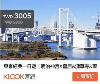 東京到台場交通整理(百合海鷗線,臨海線,巴士,優惠票券)