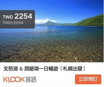 2020北海道洞爺湖煙火花火大會資訊(施放位置時間,洞爺花火觀賞船)