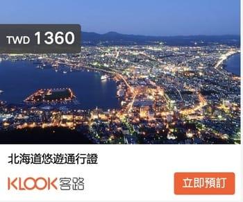 北海道函館美食-函太郎KANTARO迴轉壽司(平價好吃迴轉壽司)