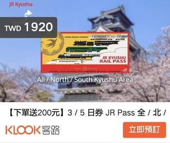 福岡到長崎巴士交通-九州號(博多,天神,福岡機場到長崎巴士)