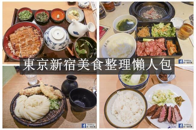 延伸閱讀:東京新宿美食推薦懶人包*27(烤牛舌,燒肉,拉麵,鰻魚飯,持續更新)